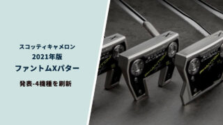 スコッティキャメロン ファントムXパター2021が発表