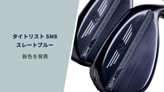 タイトリストSM8スレートブルーが発売