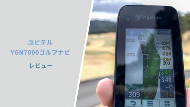 ユピテルYGN7000ゴルフナビ評価レビュー