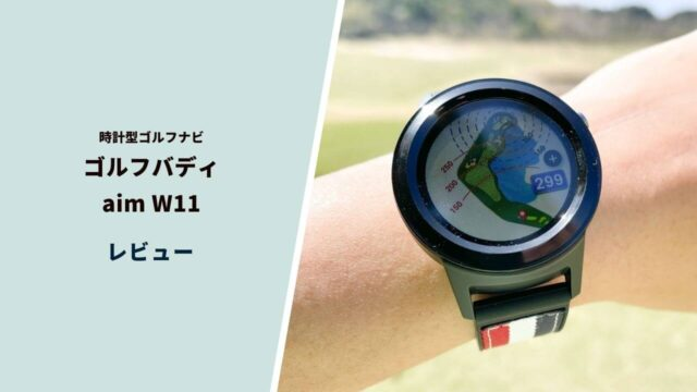 ゴルフバディaim W11評価レビュー