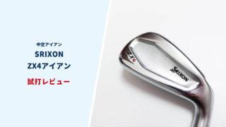 スリクソンZX4アイアン試打評価レビュー