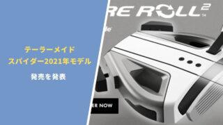テーラーメイド スパイダーEX及び2021年モデル発表