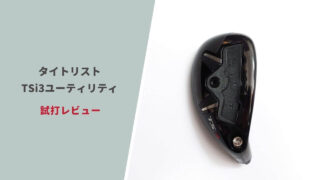 タイトリストTSi3ユーティリティ試打評価レビュー