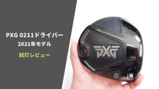 PXG0211ドライバー(2021)試打評価レビュー