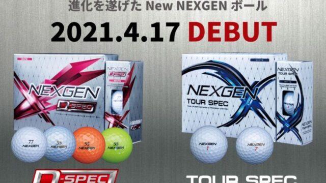 ネクスジェン2021ボールを発表