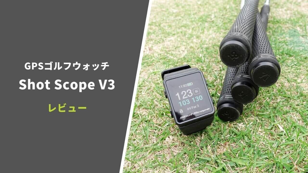 ショットスコープV3評価レビュー