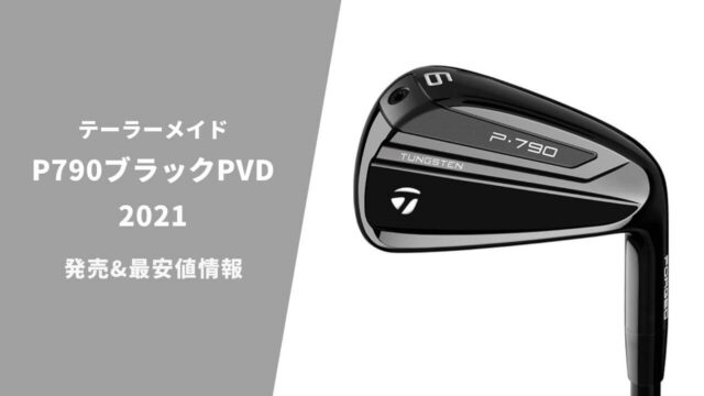 テーラーメイドP790ブラックPVDアイアン発売(2021)