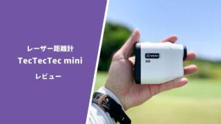 tectectec miniレーザー距離計評価レビュー