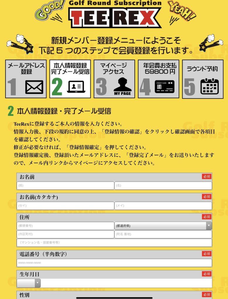 TeeRexの入会方法6