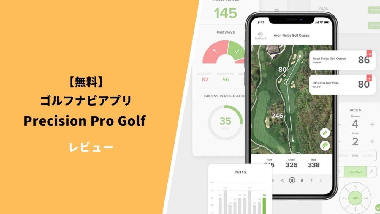 プレシジョンプロゴルフアプリ評価レビュー