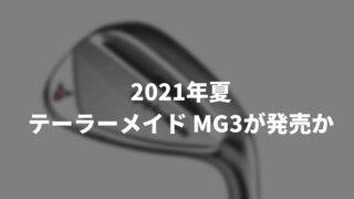 テーラーメイドMG3が2021年夏に発売か