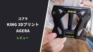 コブラ KING 3DプリントAGERA試打評価レビュー