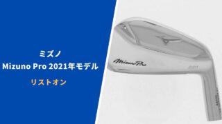 ミズノプロ2021年モデルアイアンが適合リストに掲載