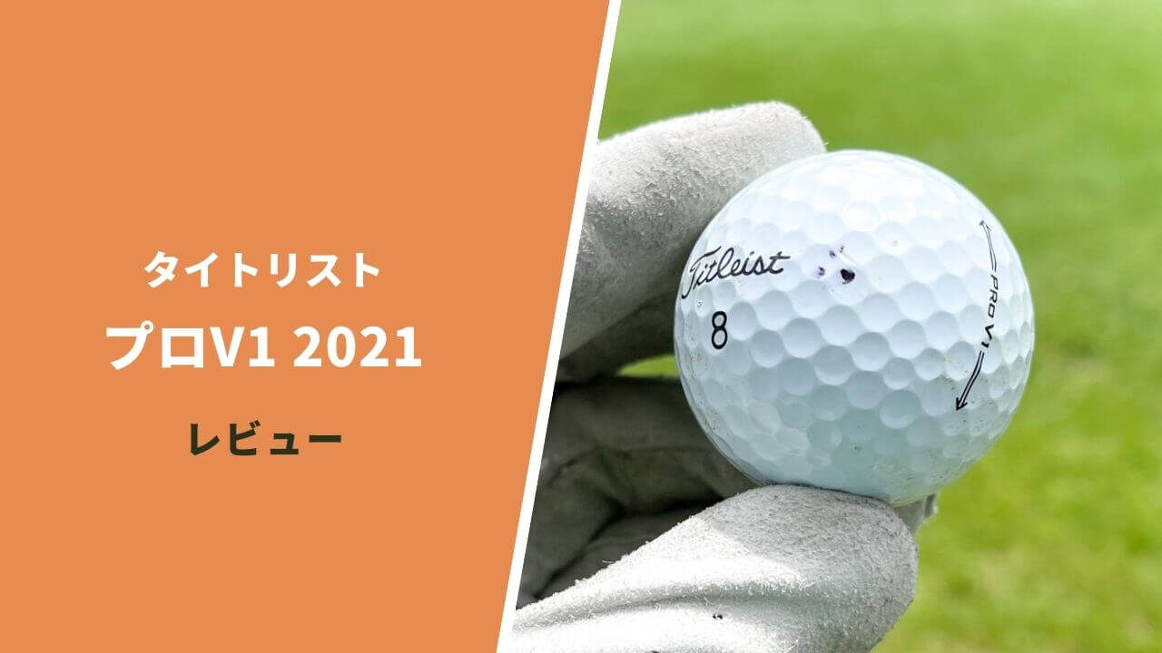 タイトリスト プロV1 2021試打&評価
