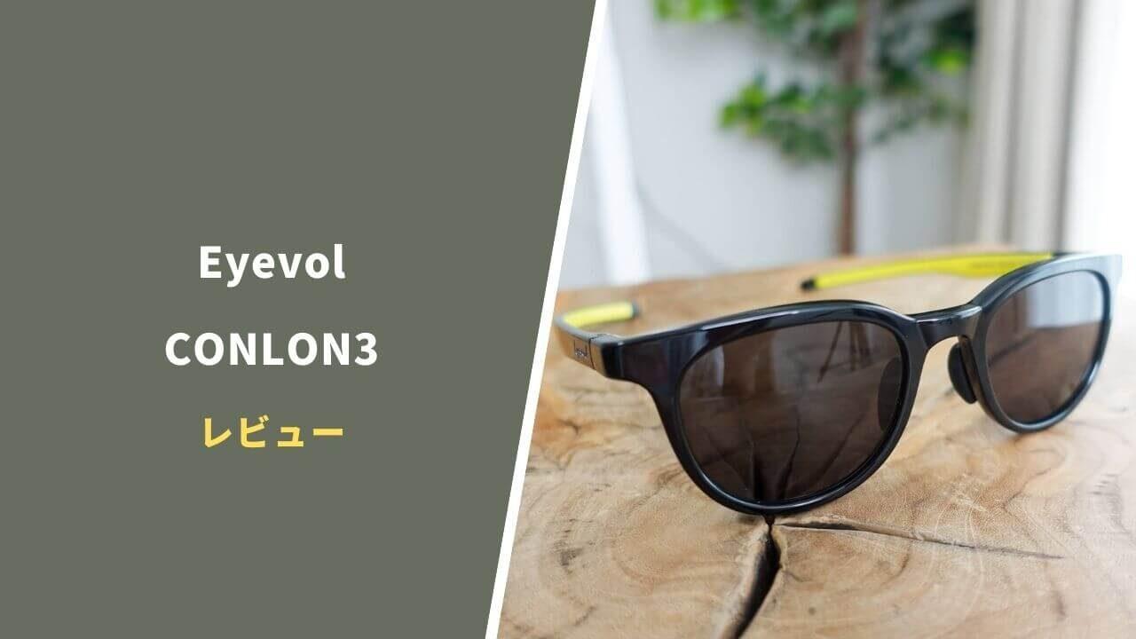 Eyevol CONLON3サングラスレビュー