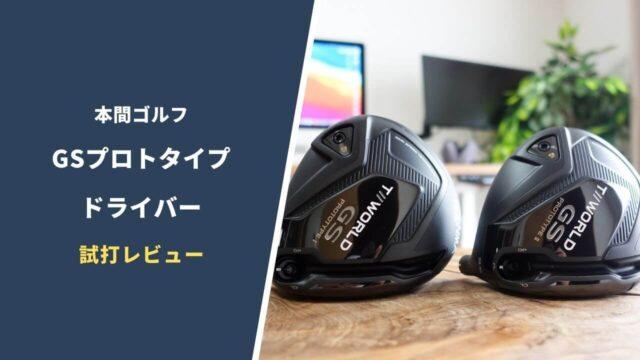 本間ゴルフGSプロトタイプ試打評価レビュー