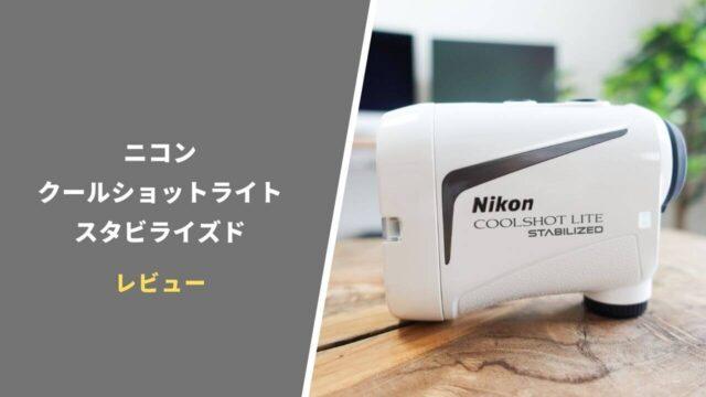 ニコン クールショットライト スタビライズド評価レビュー