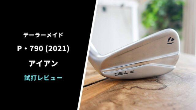 テーラーメイドP790 2021試打評価レビュー