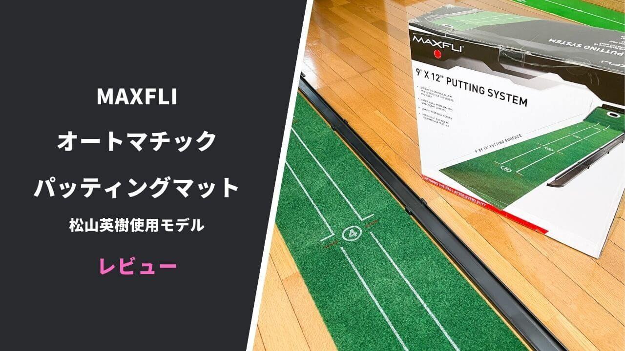 MAXFLIオートマチックパッティングマット評価レビュー