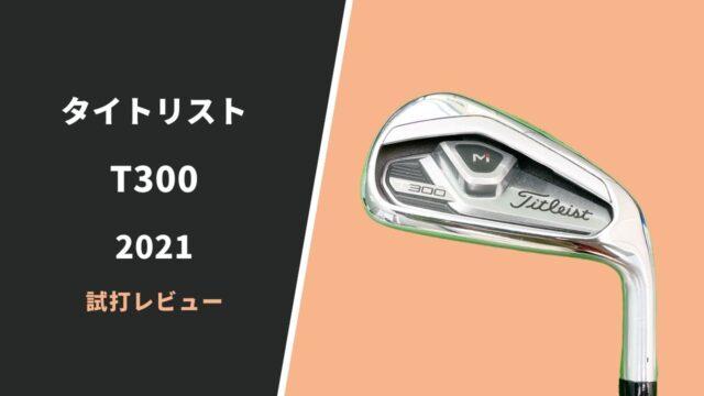 タイトリストT300アイアン(2021)16