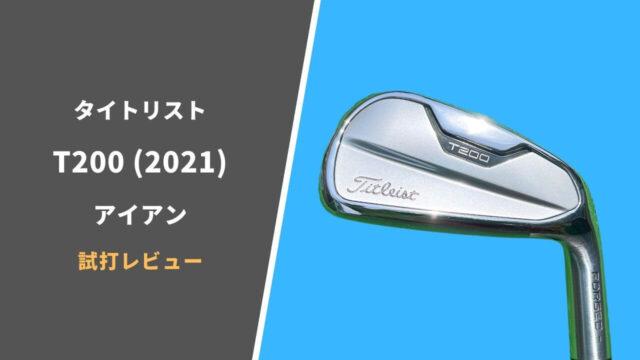 タイトリストT200アイアン(2021)試打評価レビュー