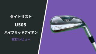 タイトリスU505試打評価レビュー