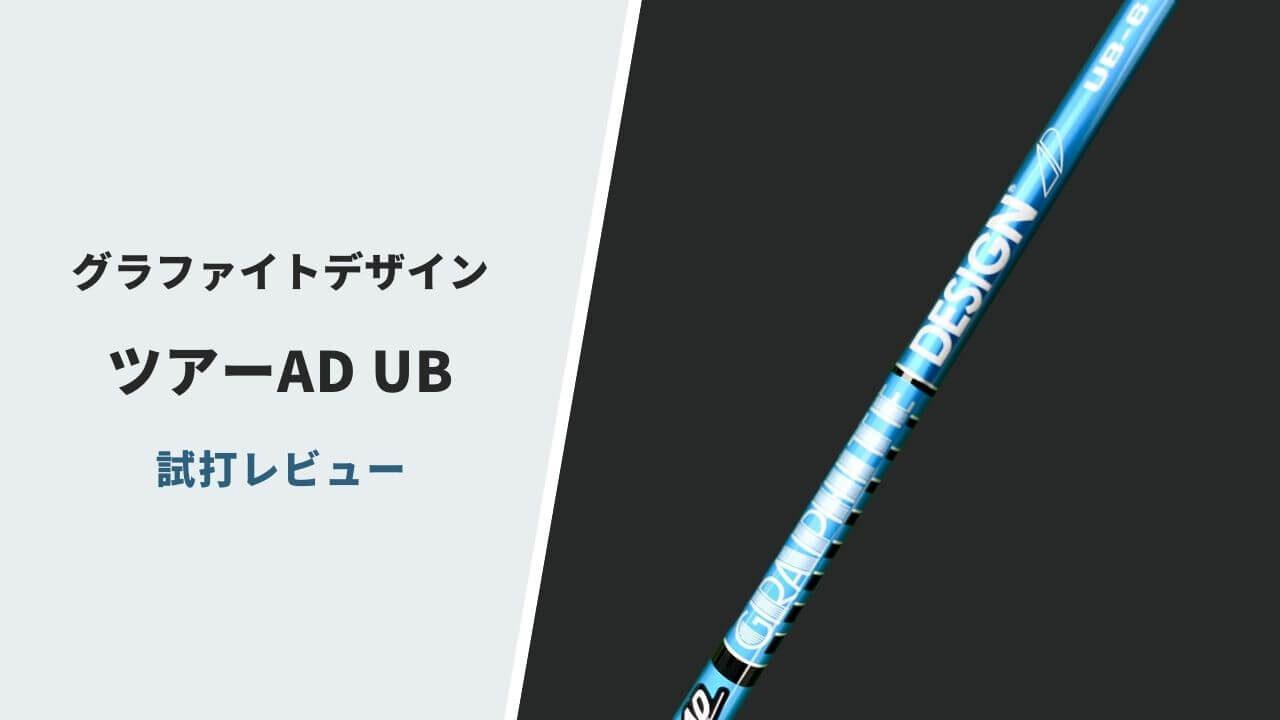 ツアーAD UB試打評価レビュー15