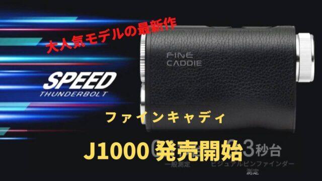 ファインキャディJ1000レーザー距離計発売