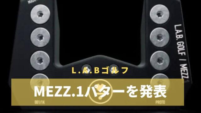 L.A.BゴルフがMEZZ.1プロトパターを発表|1000本限定