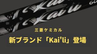 三菱ケミカルkaili2021年モデル