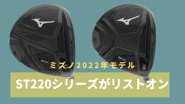 ミズノST−X220 ST-Z220ドライバーが適合リストに掲載