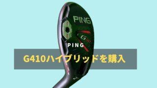 PING G410ハイブリッド13