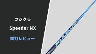 スピーダーNX試打評価レビュー 1
