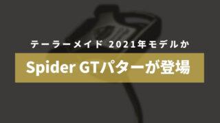テーラーメイド Spider gtパターが登場。2021年新型か