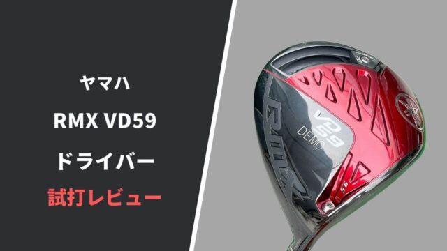 ヤマハRMX VD59ドライバー試打評価レビュー15