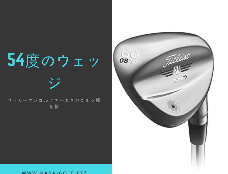 ウェッジ おすすめ ゴルフ 【2019】簡単なウェッジのオススメ5選 ゴルフのスコアアップ【おすすめ】